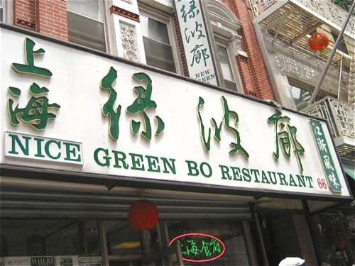 "If you look at the vertical sign in back, it still says ""New Green Bo"""